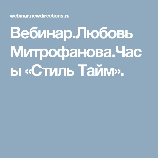 Вебинар.Любовь Митрофанова.Часы «Стиль Тайм».