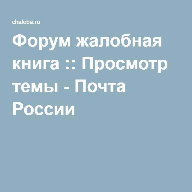 Форум жалобная книга :: Просмотр темы - Почта России
