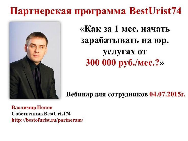 BestUrist74 (Владимир Попов): Как стать директором юридической компании?