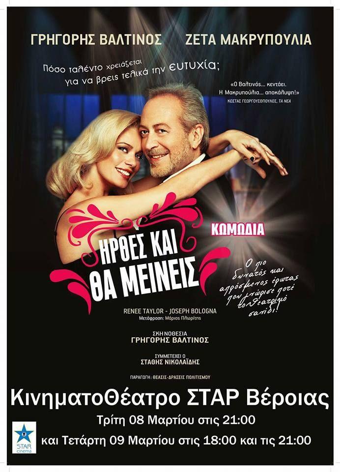 Θεατρική παράσταση στο ΚινηματοΘέατρο ΣΤΑΡ : Ήρθες και θα μείνεις, των Ρενέ Τέιλορ και Τζόζεφ Μπολόνια. Ο Γρηγόρης Βαλτινός, σε μια απρόσμενη συνάντηση με τη Ζέτα Μακρυπούλια, θα γίνουν το ζευγάρι της... νέας χρονιάς, αφού από την Τρίτη 8 Μαρτίου και Τετάρτη 9 Μαρτίου 2016 θα παρουσιάζουν την κωμωδία «Ήρθες και θα μείνεις» των Ρενέ Τέιλορ και Τζόζεφ Μπολόνια, στο ΚινηματοΘέατρο ΣΤΑΡ Βέροιας.