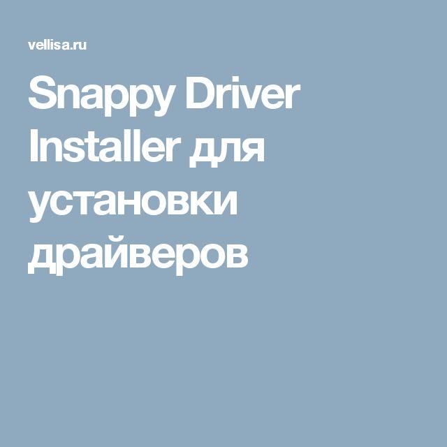 Snappy Driver Installer для установки драйверов