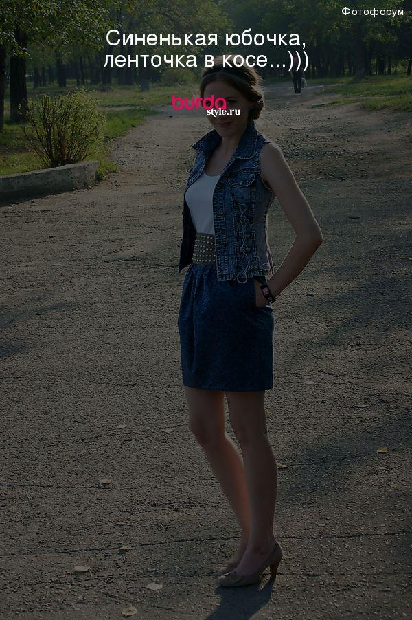 Синенькая юбочка, ленточка в косе...)))