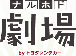 ナルホド劇場 by トヨタレンタカー
