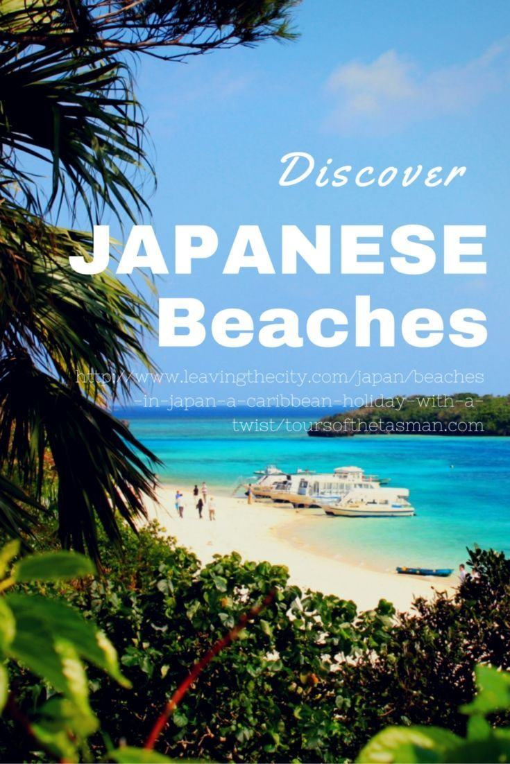 Japan is surprisingly full of beautiful beaches, some of which can definitely rival the Caribbean - why not combine a beach holiday with a culture-packed Japanese holiday?