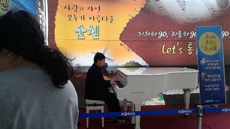 순천역의 피아니스트(2015년 2월 25일 11시 25분-강채운)