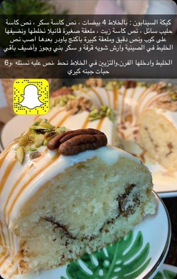 كيكة السينابون Food Drinks Dessert Food Receipes Cooking Recipes Desserts