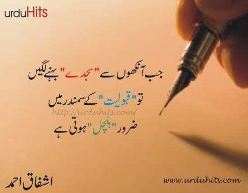 "Quote by ""Ashfaq ahmed"""