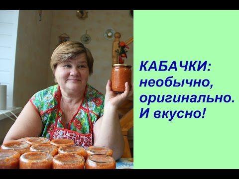 Аджика из КАБАЧКОВ: необычно и вкусно! - YouTube