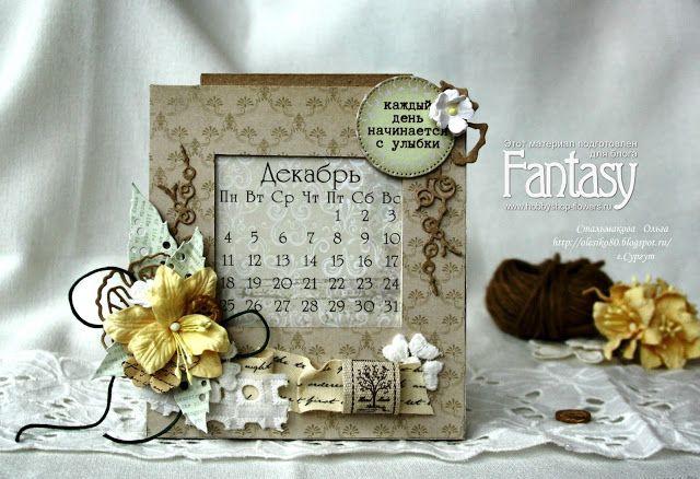 """FANTASY: Как я это делаю: """"Рамка-календарь"""""""