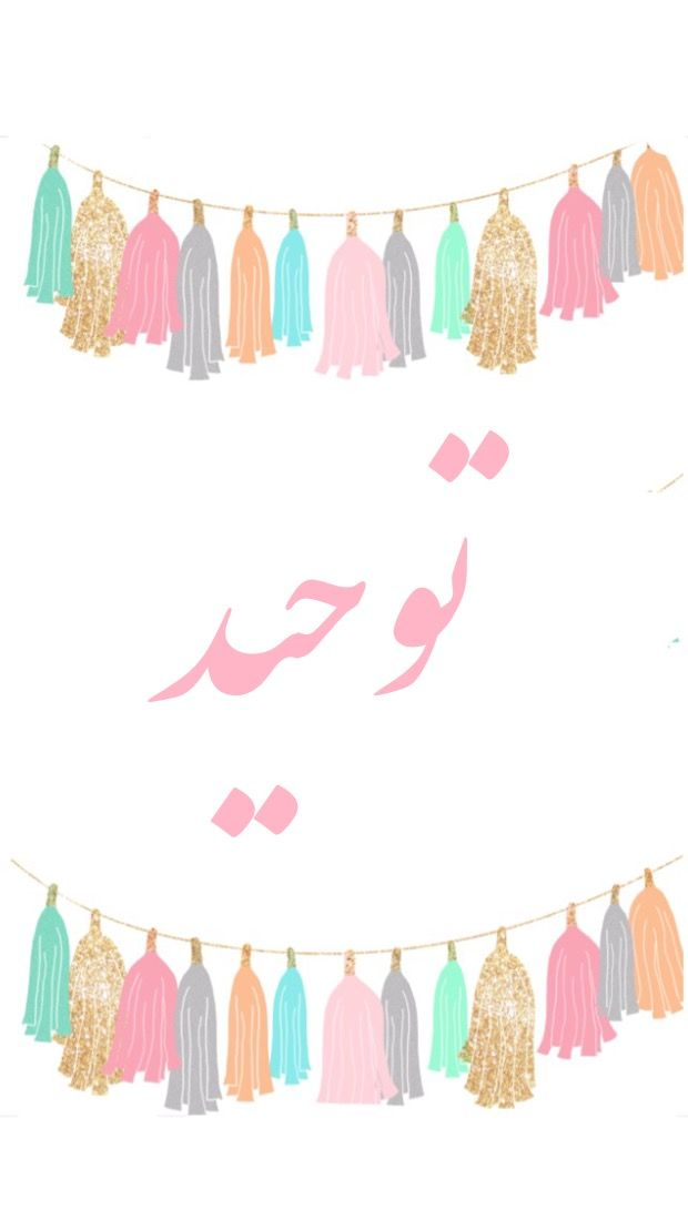 Colourful Cute Wallpapers Pin By Amal On ملف انجاز School Clipart School
