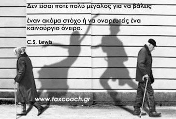 Δεν είσαι ποτέ πολύ μεγάλος για να βάλεις έναν ακόμα στόχο ή να ονειρευτείς ένα καινούργιο όνειρο – C.S. Lewis