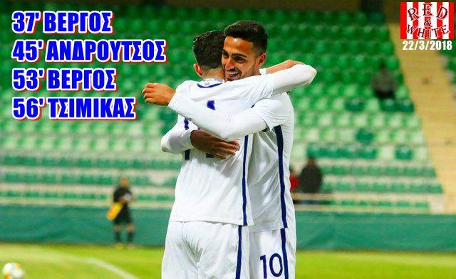 ΕΡΥΘΡΟΛΕΥΚΑ ΓΚΟΛ ΣΕ... ΓΑΛΑΝΟΛΕΥΚΟ ΦΟΝΤΟ! Ελλάδα-Σαν Μαρίνο 4-0! Η Εθνική Ελπίδων του Νικοπολίδη τα πάει περίφημα στα προκριματικά του EURO K21! #Red_White #Greece #San_Marino