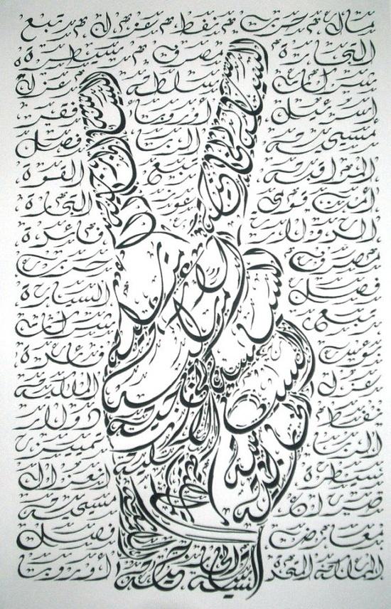 World Peace #Arabic #Calligraphy #Design