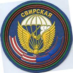98-я гвардейская воздушно-десантная Свирская Краснознаменная ордена Кутузова дивизия