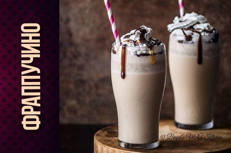 Кофейно-молочный коктейль Фраппучино. Как в Старбакс, только дома
