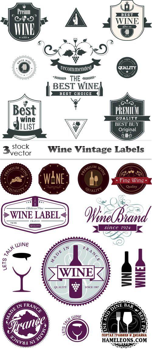 Винтажные винные этикетки и наклейки в векторе | Wine Labels vector