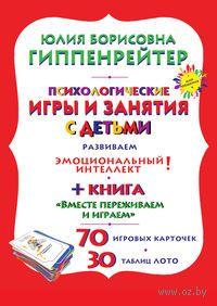 Психологические игры и занятия с детьми. Юлия Гиппенрейтер