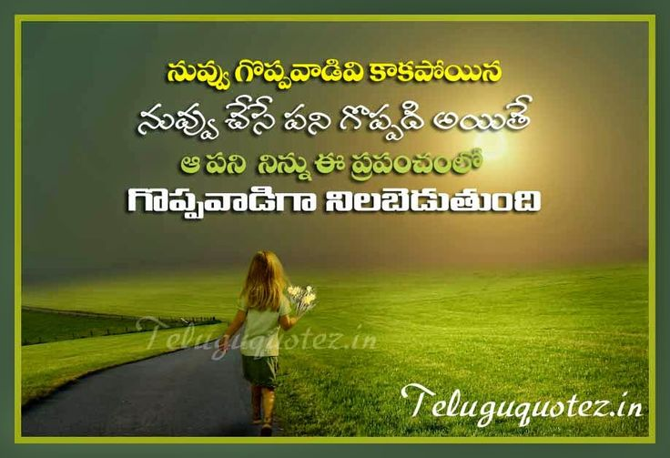 17 best images about inspirational telugu quotes on