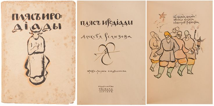 Ремизов А. Пляс Иродиады. Шрифт и рисунки Н. Исцеленнова. Берлин, «Trirema», 1922.