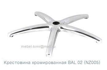 Крестовина металлическая литая Д=700 мм