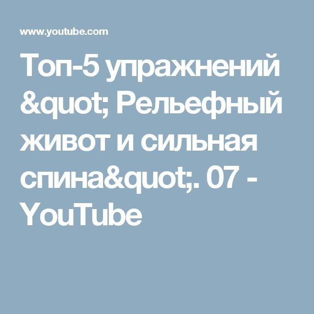 """Топ-5 упражнений """" Рельефный живот и  сильная спина"""".  07 - YouTube"""