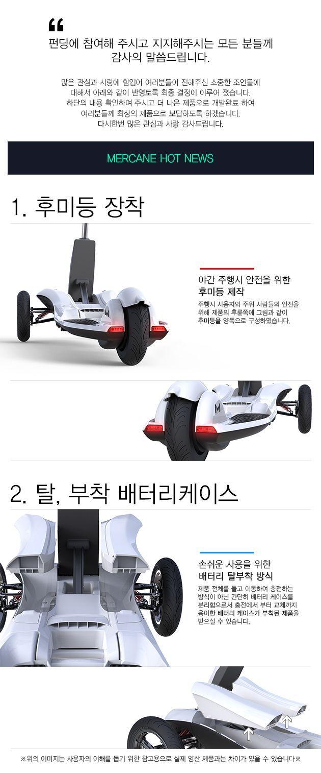세계최초의 폴딩형 역삼륜 전동킥보드 Transboard 와디즈 리워드 크라우드펀딩 차량 제품 디자인