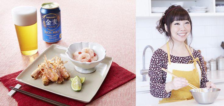 金麦レシピ|甘海老のおつまみ2品盛り|金麦スタイル|毎日を、もっと楽しく、心地よく。 - 抽選で金麦や読者プレゼントが当たる!