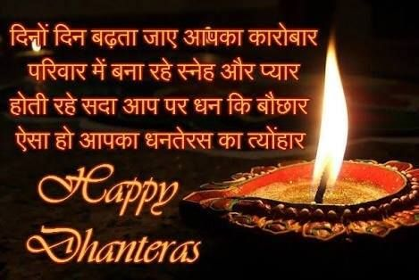 Animated Greetings: Happy Dhanteras