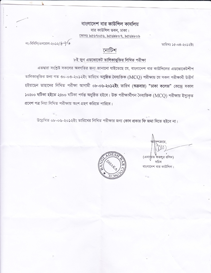 Bangladesh Bar Council Written Exam 2012, Date Has Been Published