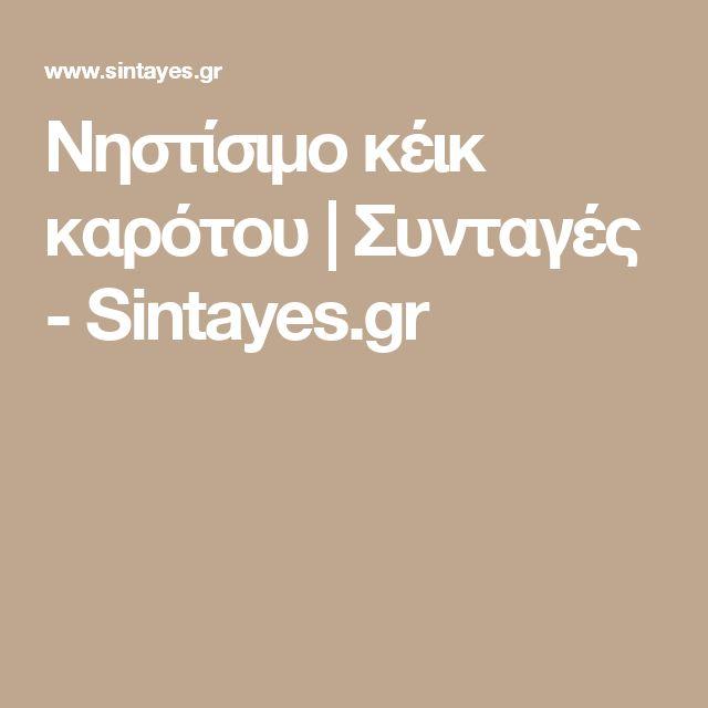 Νηστίσιμο κέικ καρότου | Συνταγές - Sintayes.gr