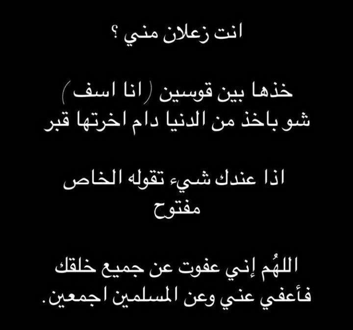 Pin By Manal On كلاام In 2021 Quotes For Book Lovers Happy Birthday To Me Quotes Funny Arabic Quotes
