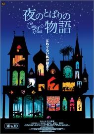 映画『夜のとばりの物語』 三鷹の森ジブリ美術館ライブラリー作品 - New on Ghibli's website