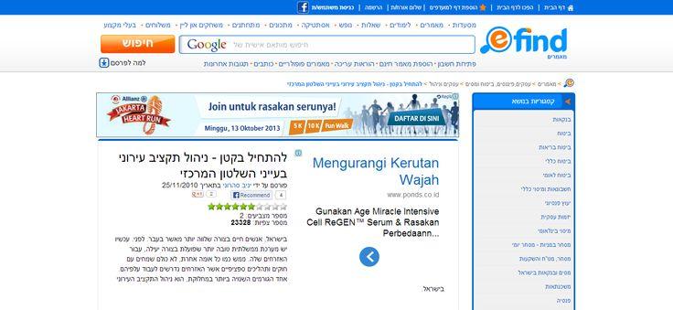 """בישראל, אנשים חיים בצורה שלווה יותר מאשר בעבר. עכשיו יש מערכת ממשלתית טובה יותר שפועלת בצורה יעילה, עבור האזרחים שלה >> יניב סהרוני, ד""""ר יניב סהרוני, תקציב, ניהול תקציב, ניהול תקציב עירוני --> www.efind.co.il/Detailed/66023.html"""