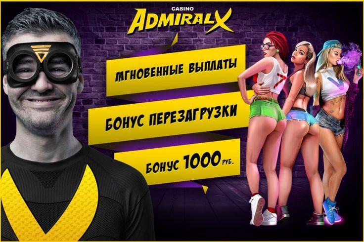 адмирал казино х бездепозитный бонус