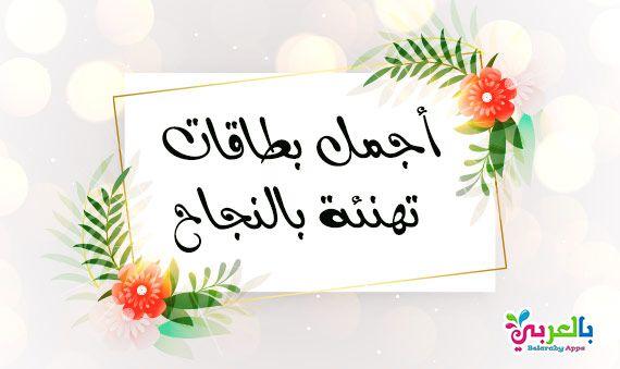اجمل بطاقات تهنئة بالنجاح والتفوق عبارات النجاح والتفوق بالعربي نتعلم Light Box Light