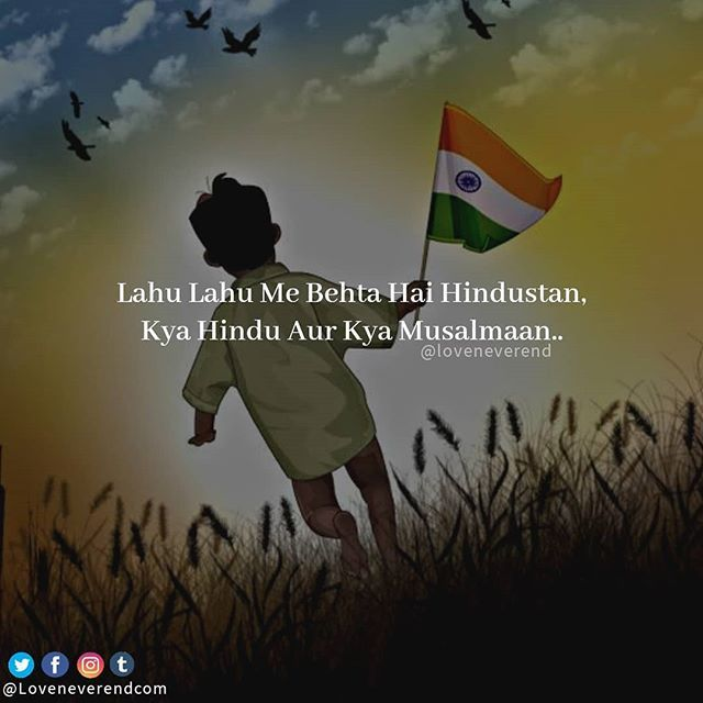 Happy Independence Day To All India Independenceday Shayari Poetry Urdu Urdupoetry Quotes Shayar Hin Independence Day Poetry Happy Independence Day