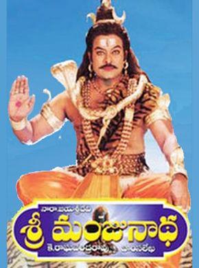 Sri Manjunatha Telugu Movie Online - Chiranjeevi, Ambarish, Arjun Sarja, Meena, Soundarya, Yamuna and Sumalatha. Directed by K. Raghavendra Rao. Music by Hamsalekha. 2001