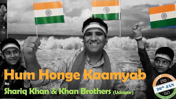 Localturnon joins Shariq Khan & Khan Brothers in #celebrating our #Republic #Day with this moving yet apt rendition of #HUM #HONGE #KAAMYAB ...kyunki yeh #Tune Hai #Hindustani ! In ways its a call to #achieve #together as one #Nation to make #India #Proud. Jai Hind ! #turnon #Music || #turnON #happiness || #turnON #Life !