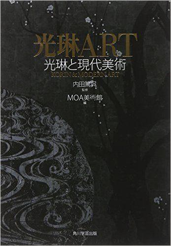 Amazon.co.jp: 光琳ART 光琳と現代美術: 内田 篤呉, MOA美術館: 本