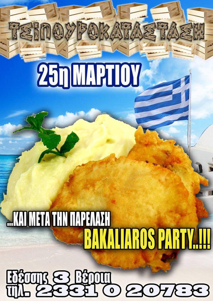 Bakaliaros Party @ Τσιπουροκατάσταση στη Βέροια ! ! ! Μετά την παρέλαση τρώμε μπακαλιάρο !  Τηλέφωνα Κρατήσεων : 2331020783 - 6977123102