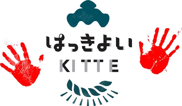 はっきよい KITTE