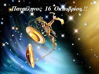 """Ψυχή και Αστρολογία   """"Psychology & Astrology"""": Πανσέληνος Οκτωβρίου, διάρκειας τριών νυχτών !!"""