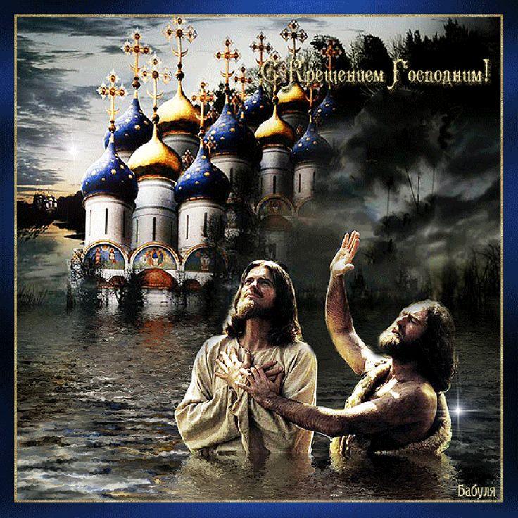 Ручной, анимации открытки с крещением господнем