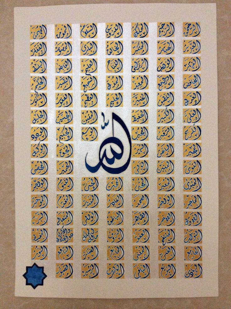10 Best Images About 99 Names Of Allah On Pinterest
