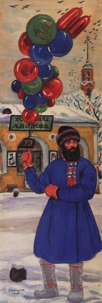 Boris Kustodiev  A Balloon Seller 1915