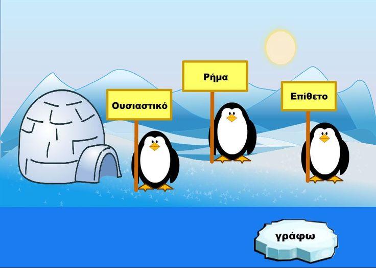 Παιχνίδι για τα μέρη του λόγου (ρήμα, ουσιαστικό, επίθετο). Οι μαθητές επιλέγουν τον πιγκουίνο με την αντίστοιχη ταμπέλα.