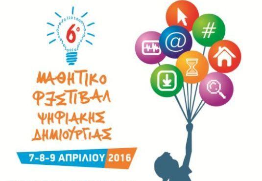 Το 6ο Μαθητικό Φεστιβάλ Ψηφιακής Δημιουργίας σε 17 πόλεις της Ελλάδας (7-8-9 Απριλίου) ______________________ Γράφει ο Γιάννης Φαρσάρης Μαθητικό Φεστιβάλ Ψηφιακής Δημιουργίας http://fractalart.gr/6o-mathitiko-festival-psifiakis-dimiourgias/