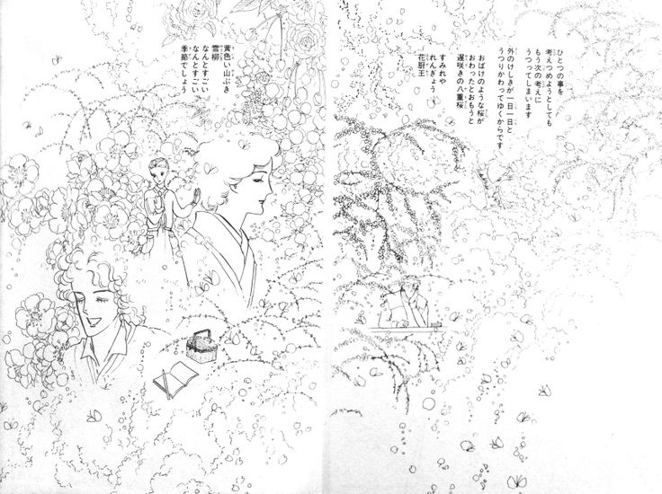 大島弓子『綿の国星』より