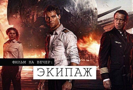 Драматический фильм Экипаж