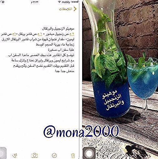 موهيتو عصاير عصير مشروب Glass Vase Glass Vase